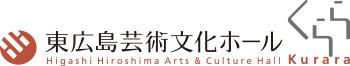 東広島芸術文化ホール くらら