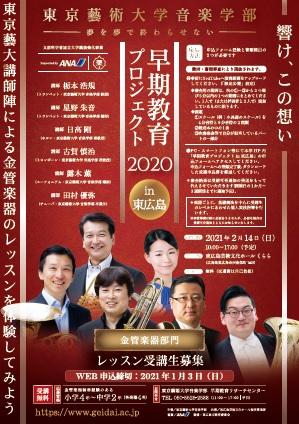【開催中止】東京藝術大学音楽学部 早期教育プロジェクト2020 in 東広島