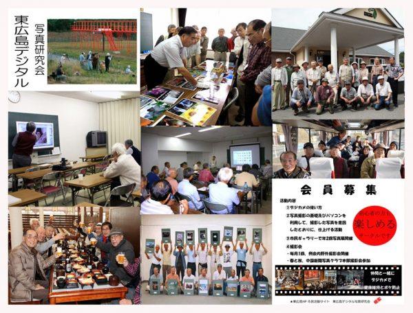 東広島デジタル写真研究会