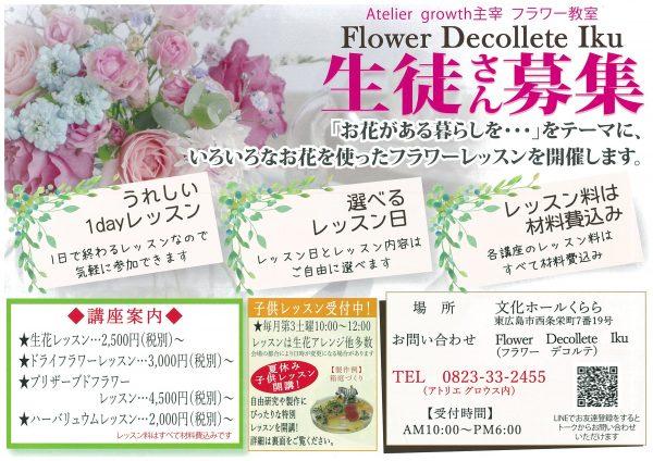 Flower Decollete Iku(フラワーデコルテ・イク)