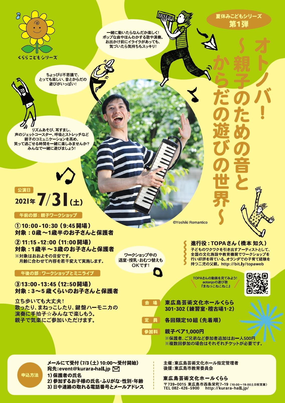 【受付終了】夏休みこどもシリーズ 第1弾「オトノバ! ~親子のための音とからだの遊びの世界~」(午前の部)
