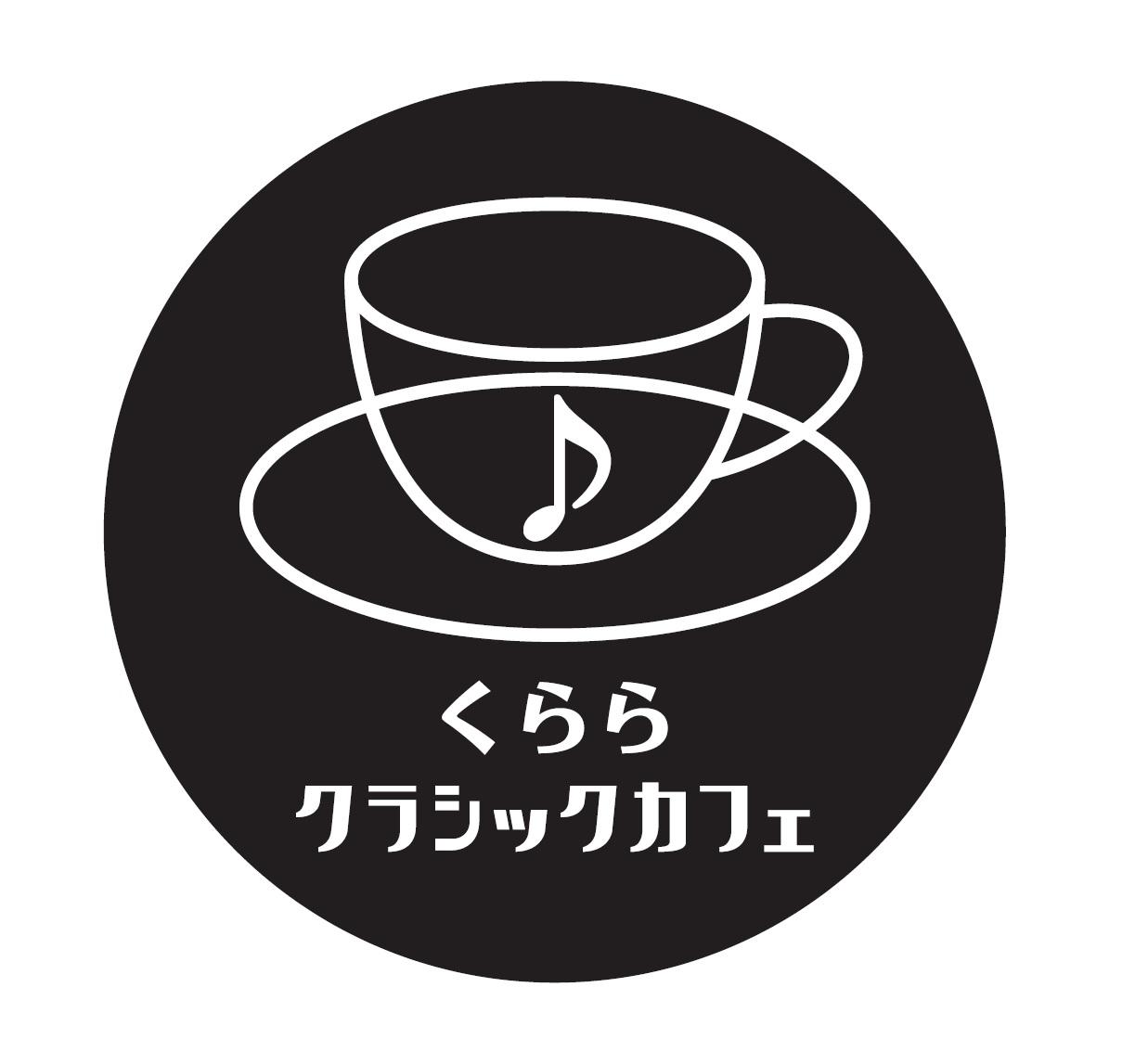 くらら クラシック・カフェ