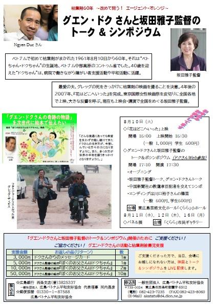 枯葉剤60年~改めて問う!エージェント・オレンジ~ グェン・ドクさんと坂田雅子監督のトーク&シンポジウム