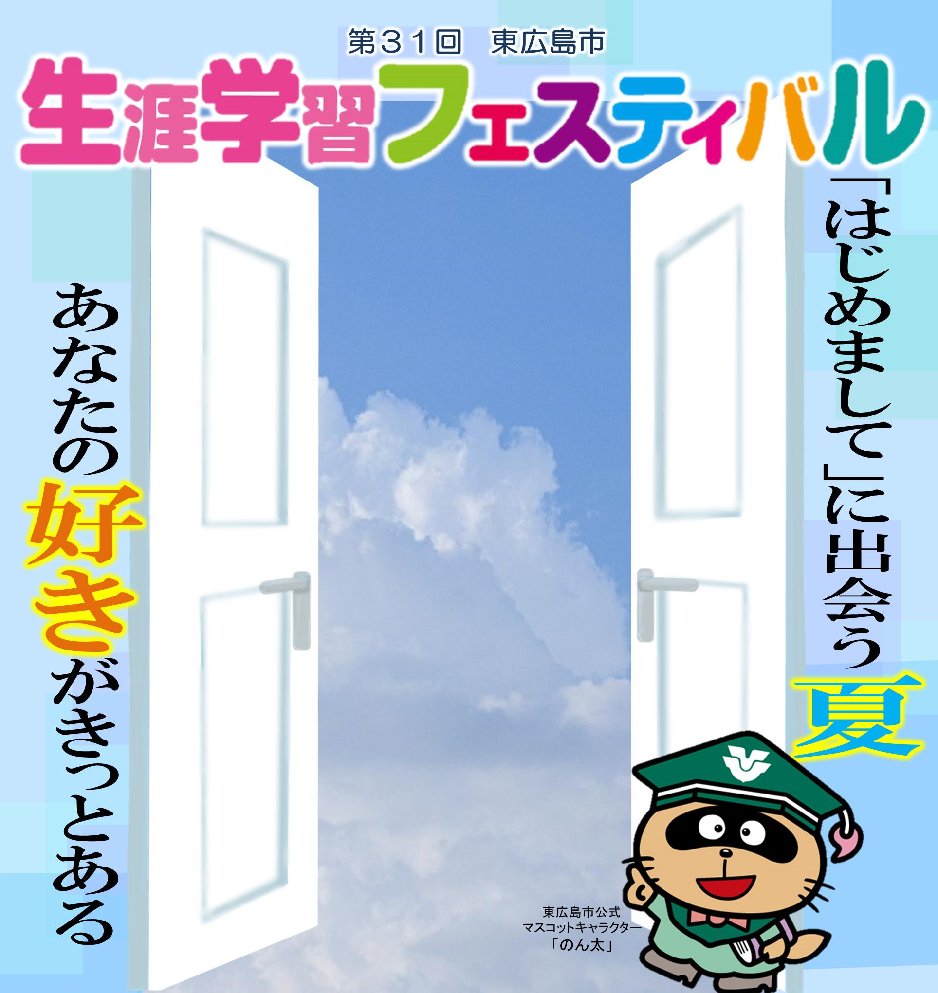 第31回東広島市生涯学習フェスティバル 「はじめまして」に出会う夏~あなたの好きがきっとある