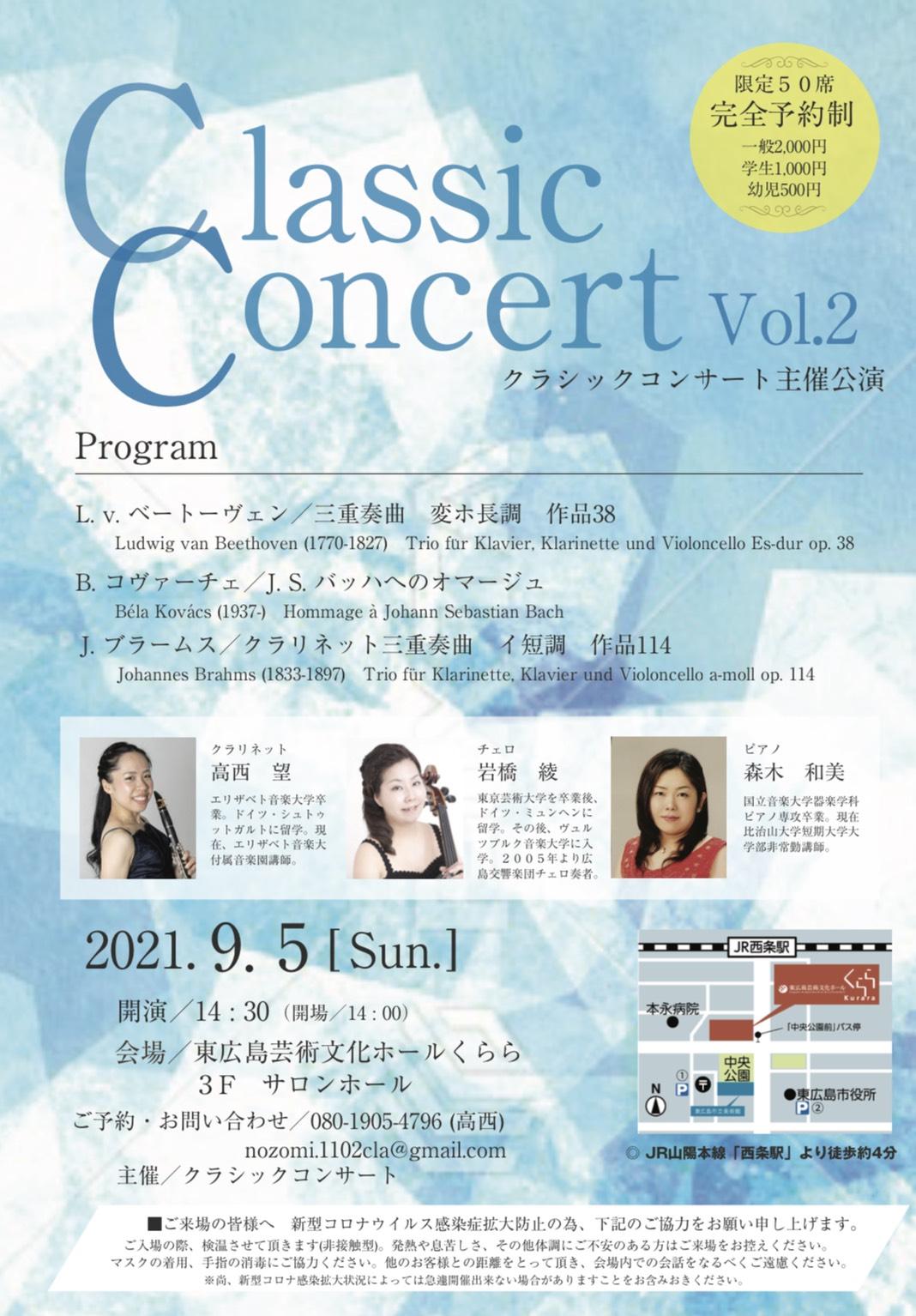 クラシックコンサート vol.2