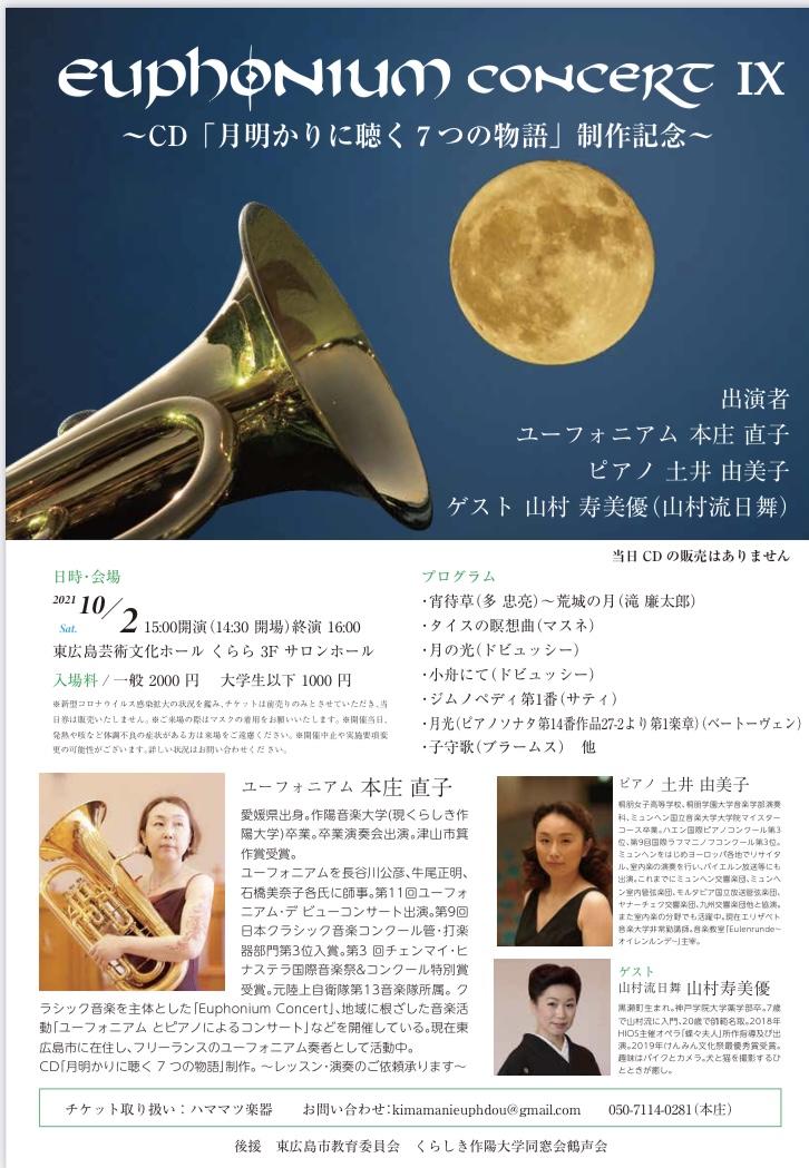 Euphonium ConcertⅨ CD「月明りに聴く7つの物語」制作記念